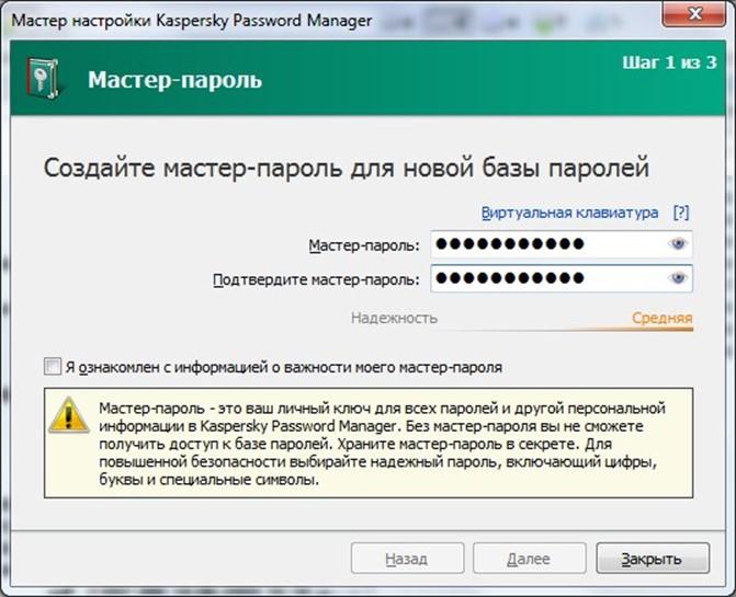 Задать мастер-пароль