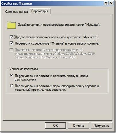 fldr-redir-04