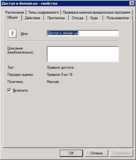 Доступ к domain.ua - Общие