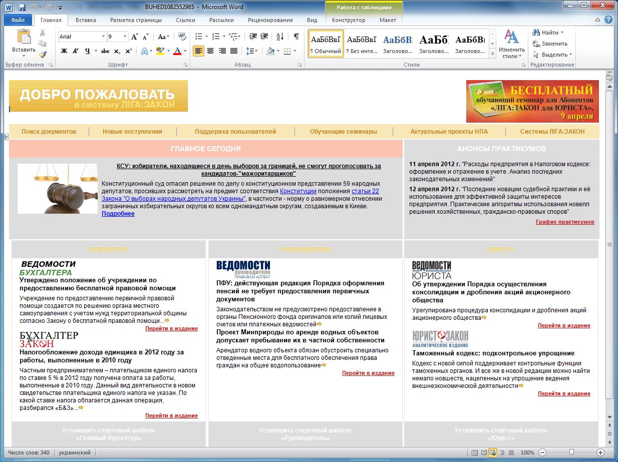 Отображение справочной информации в Word