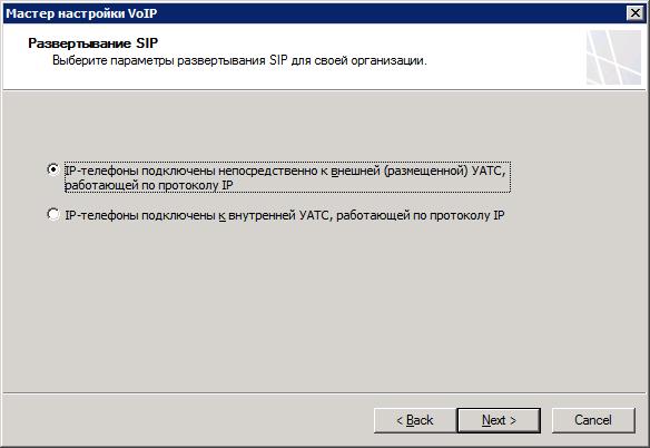Мастер настройки VoIP - Выбор размещения АТС