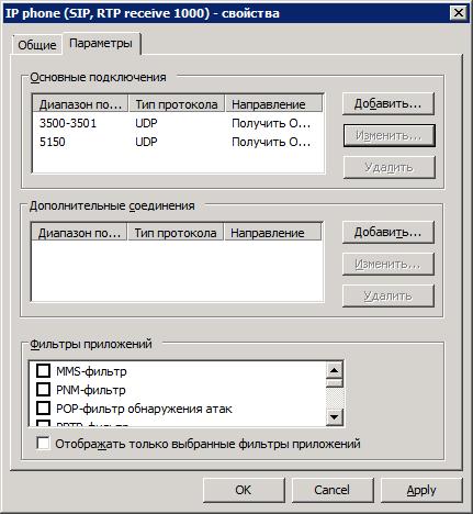 Протокол для перенаправления портов на первый IP-терминал