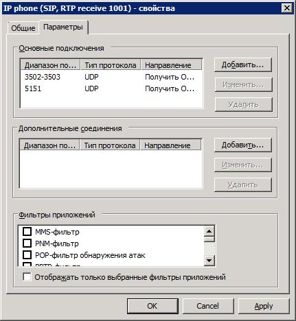 Протокол для перенаправления портов на второй IP-терминал