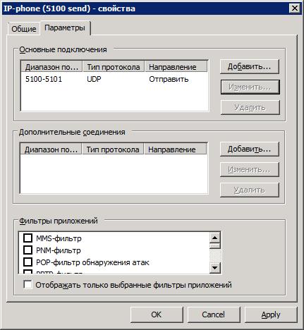 Протокол для подключения IP-терминала к АТС