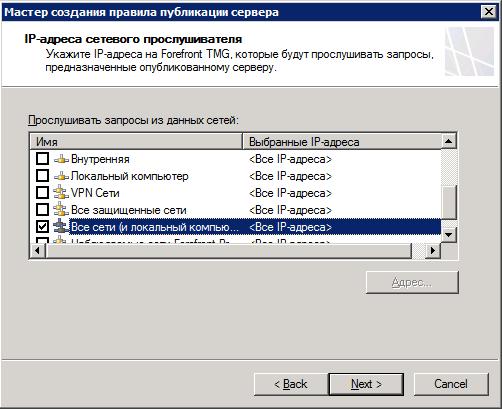 Мастер создания правила публикации сервера - IP-адреса сетевого прослушивателя