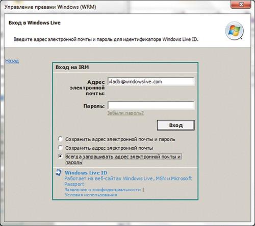 Регистрация в Windows Live