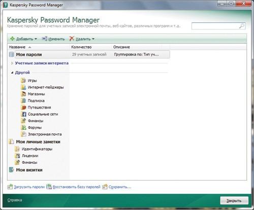 Основное окно Kaspersky Password Manager