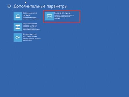 Окно «Дополнительные параметры» в Windows 8