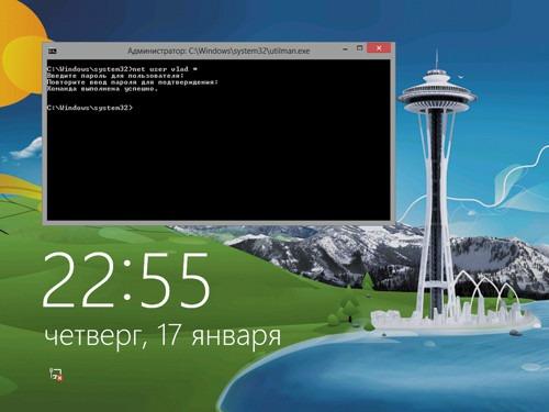 Смена пароля в Windows 8