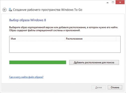 Выбор образа Windows 8