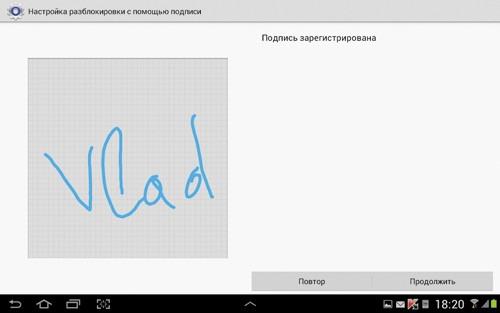 Настройка разблокировки с помощью подписи