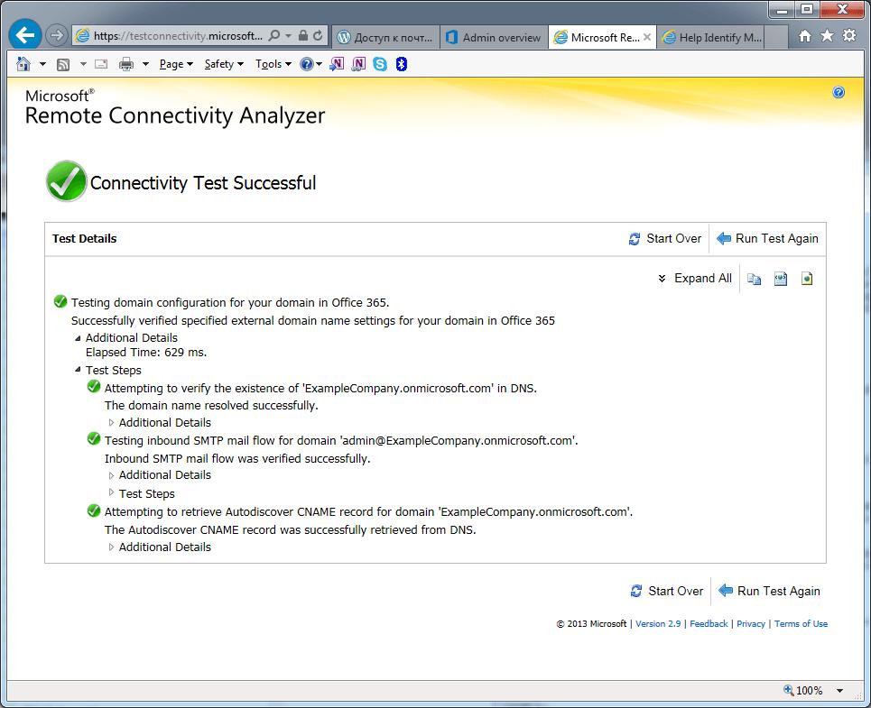 Результаты проверки DNS подключения