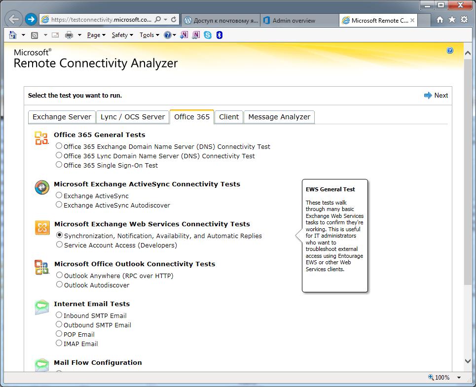 Проверка настроек EWS