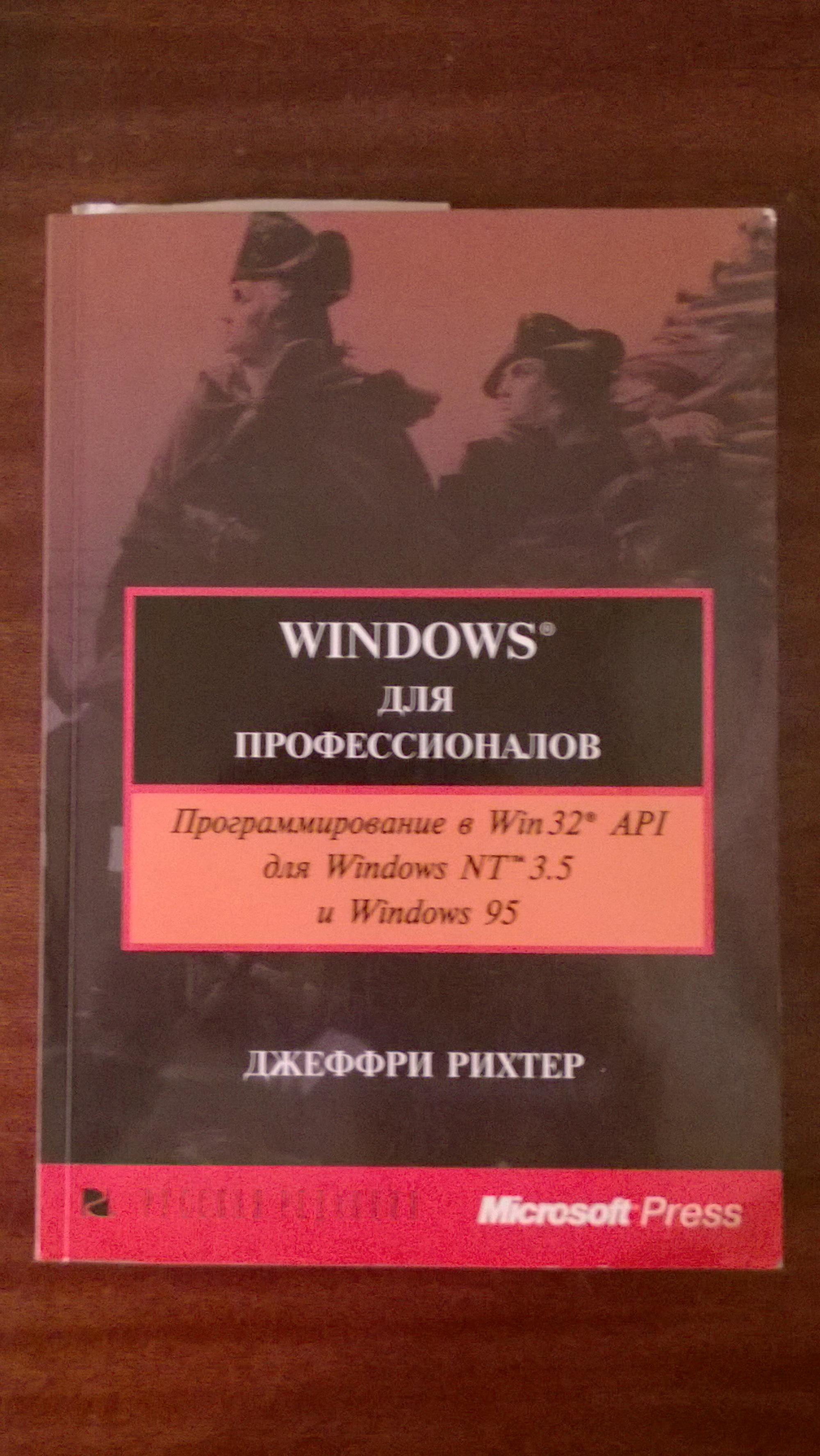 Windows для профессионалов - обложка