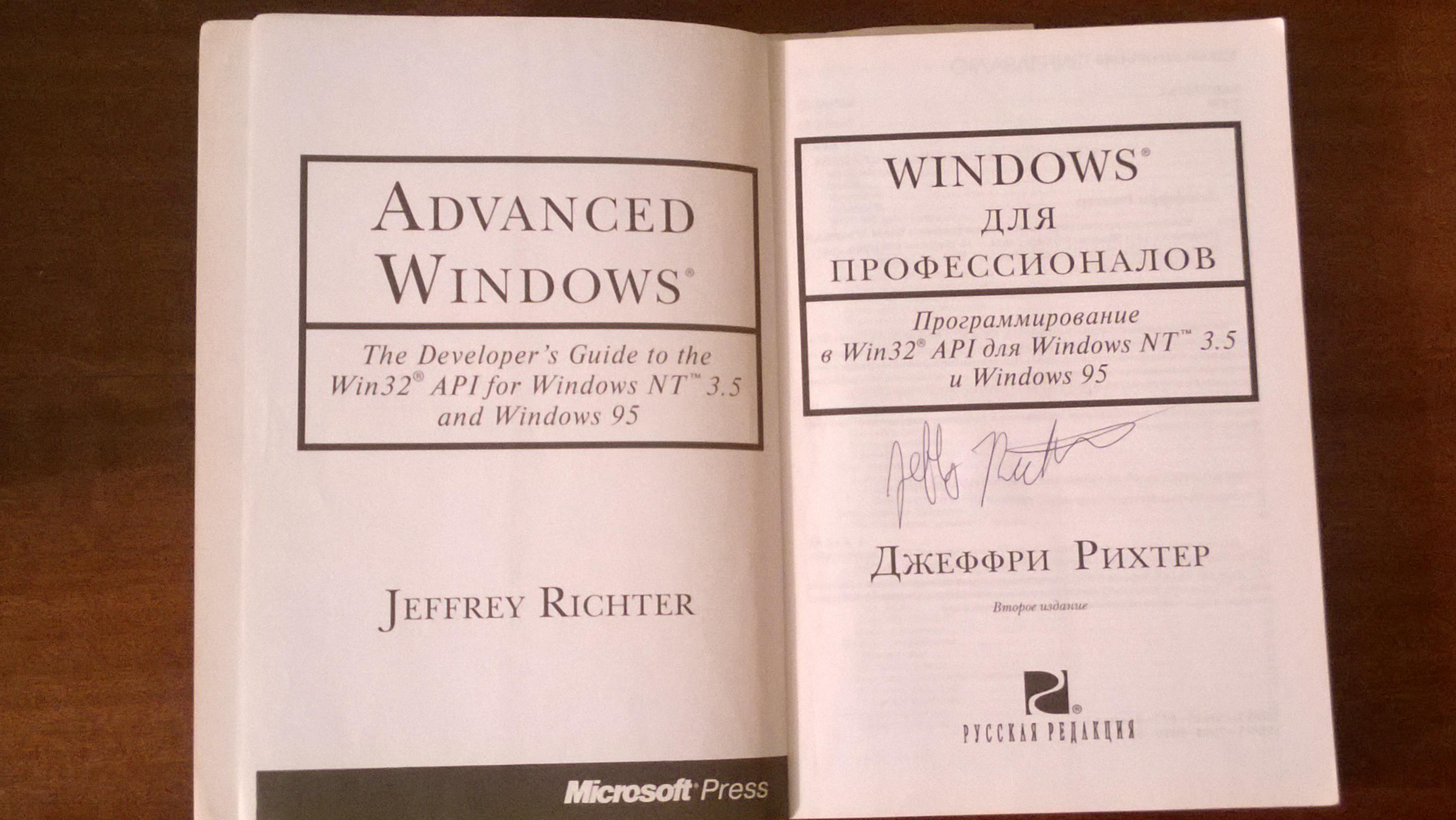 Windows для профессионалов