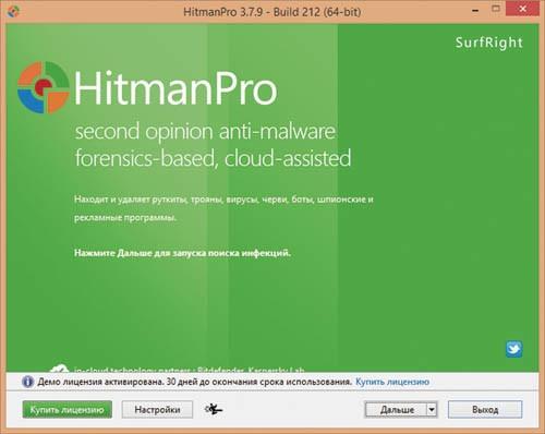 Главное окно HitmanPro