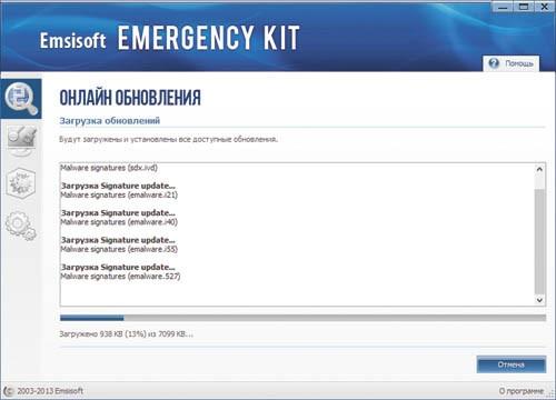 Обновление программы Emisoft?Emergency Kit