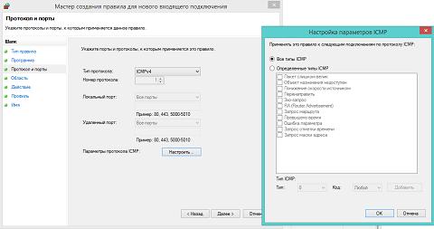 Страница протоколов и портов настраиваемого правила, а также диалоговое окно настройки параметров ICMP