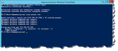 Тестирование примененного правила брандмауэра Windows