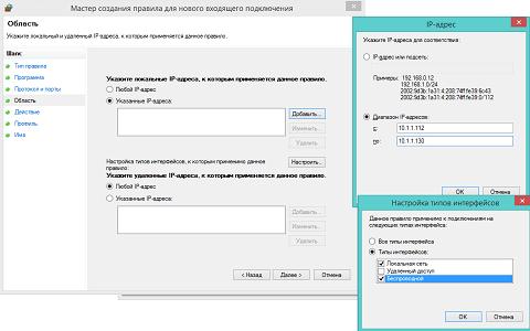Страница «Область» и диалоговые окна добавления IP-адресов с настройкой типов интерфейсов