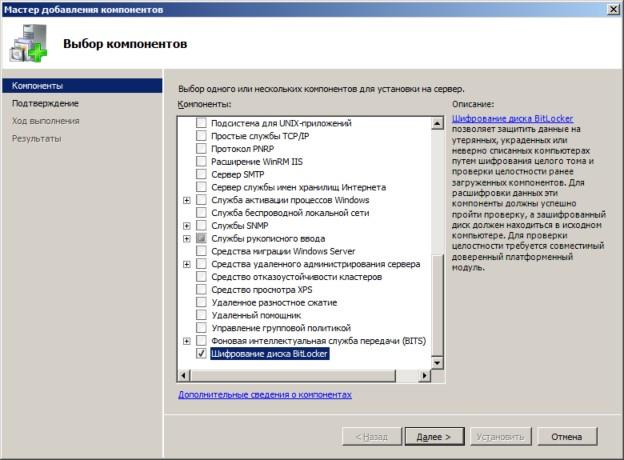Выбор компонента Шифрование диска BitLocker