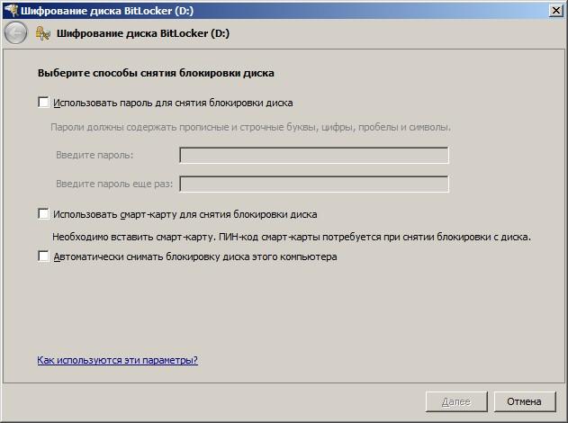 Шифрование диска данных