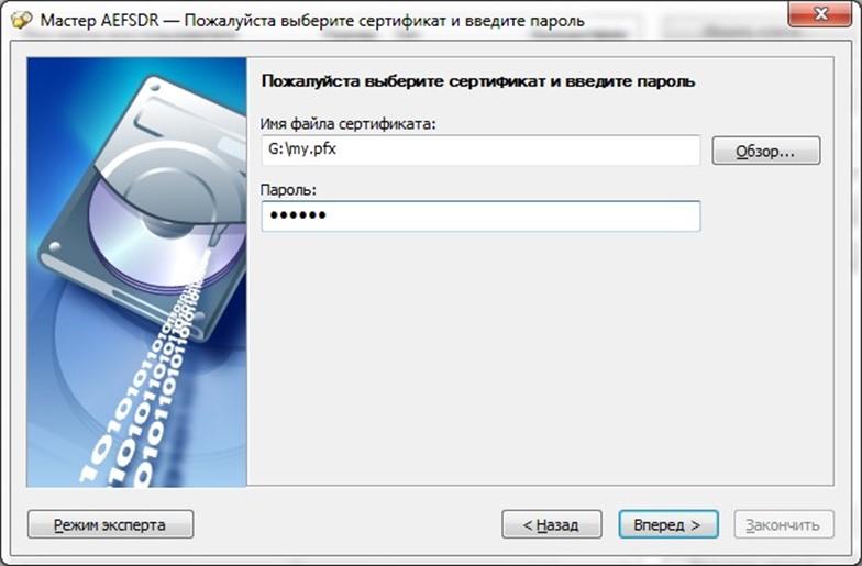 Выбор файла сертификата