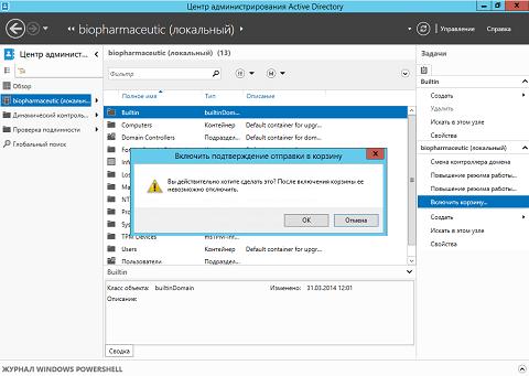 Включение корзины Active Directory средствами графического интерфейса