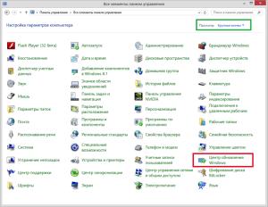 Рис 6 Круп знач 300x232 Вы купили новый Windows ПК? А дальше что?